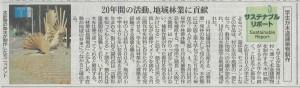190607日刊工業新聞